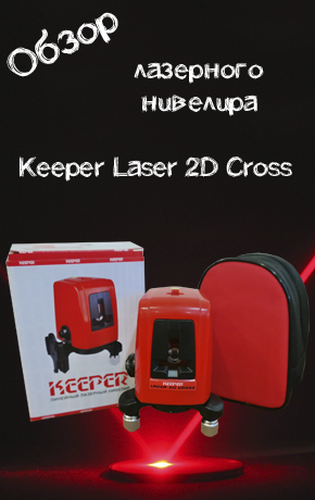 Обзор Keeper Laser 2D Cross