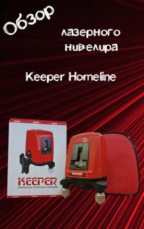 Обзор Keeper Homeline