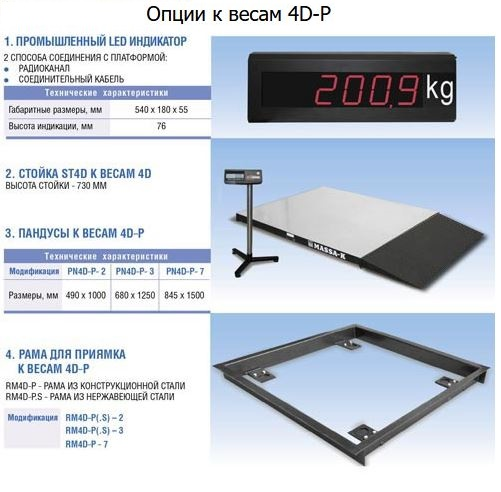 Опции весов Масса-К 4D-P-2