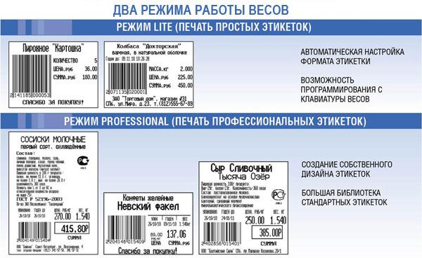 режимы печати этикеток весов TB-M-P3